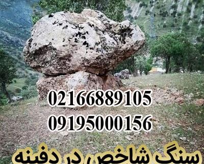 سنگ شاخص در دفینه